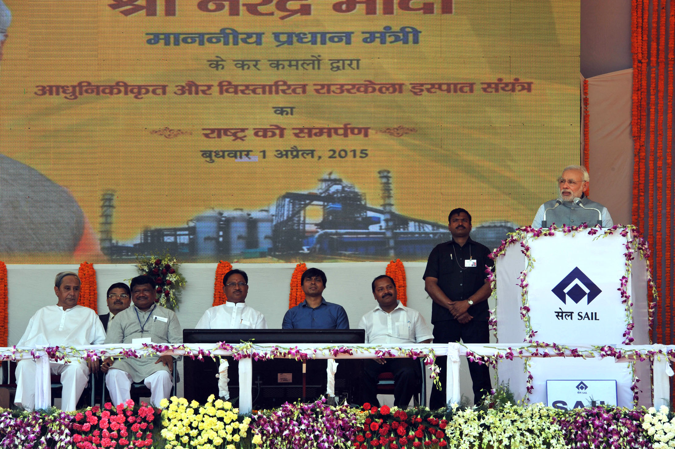 information news features and essays make in the prime minister shri narendra modi addressing at the dedication ceremony of the rourkela steel plant to the nation in odisha on 01 2015