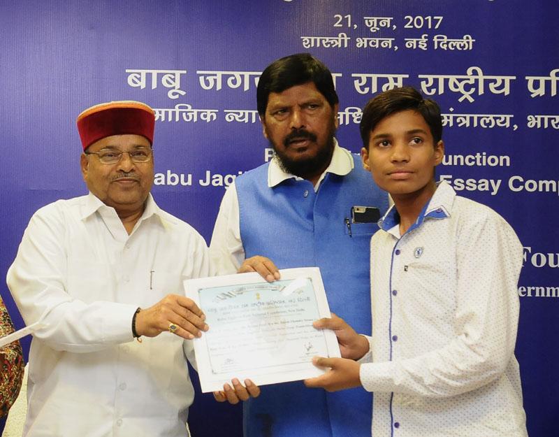 babu jagjivan ram national foundation essay competition